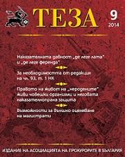 Теза9